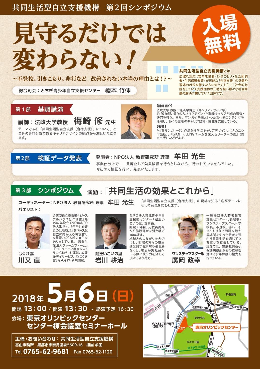 第2回シンポジウム開催(5/6)のお知らせ